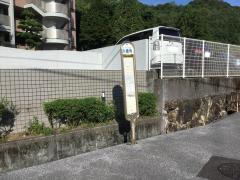 「六泉寺」バス停留所