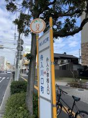 「舟入川口町」バス停留所