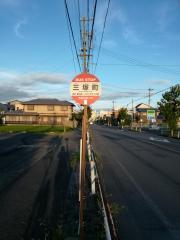「三塚町」バス停留所