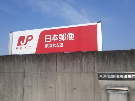バンクマップ】東海北郵便局(東海市)