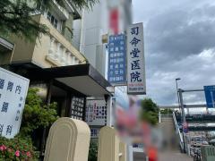 司命堂医院