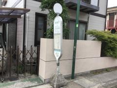 「本太坂下」バス停留所