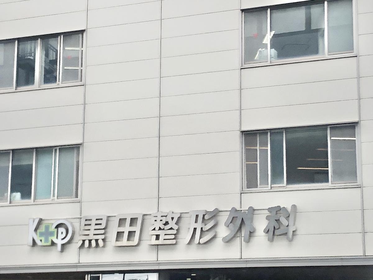 外科 黒田 整形