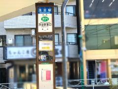 「洗足駅」バス停留所