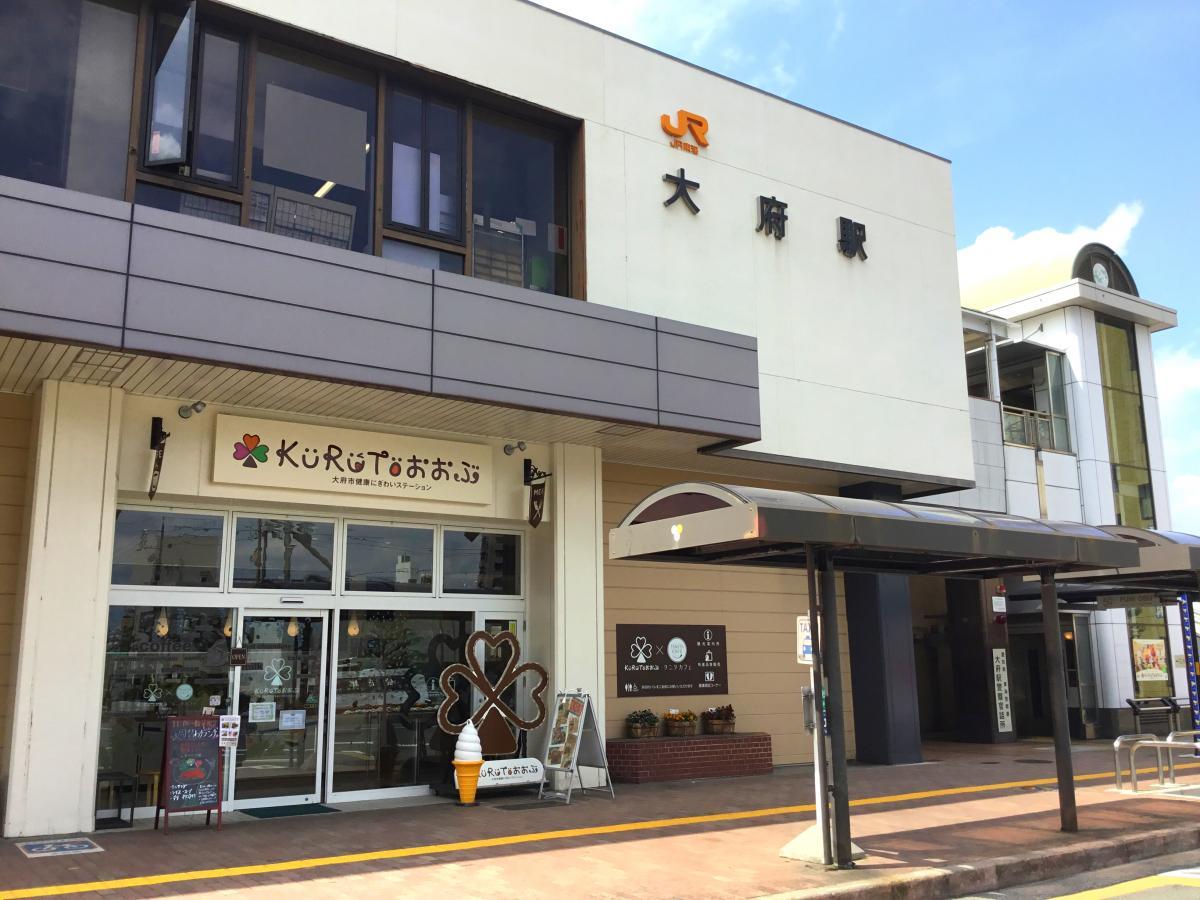 JR東海道線「大府」駅の外観です
