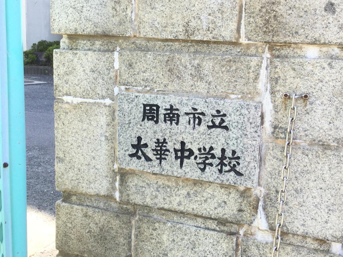 華 中学校 太