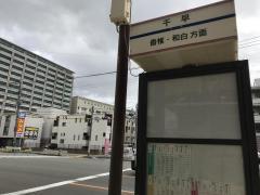 「千早」バス停留所