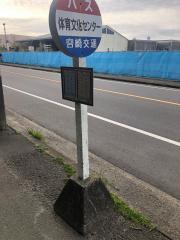 「体育文化センター」バス停留所