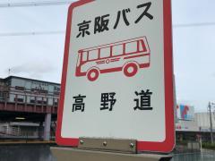 「高野道」バス停留所