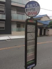 「豊中本町四丁目」バス停留所