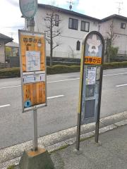 「四季が丘」バス停留所