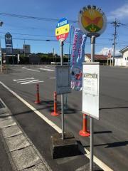 「秋元」バス停留所