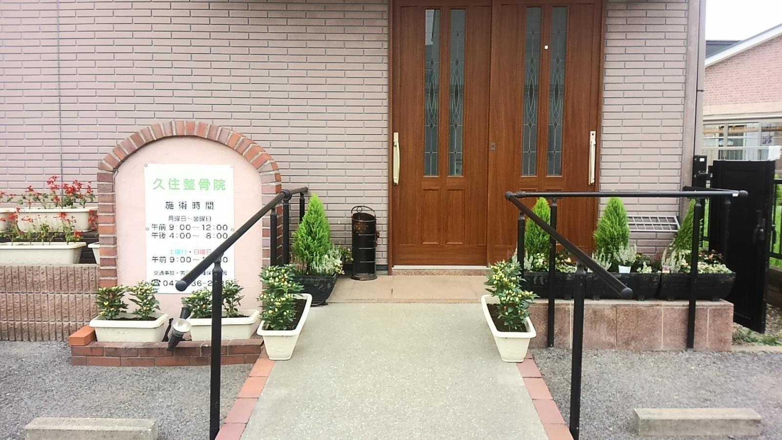 久住整骨院の玄関前