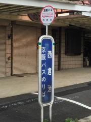 「西倉治」バス停留所