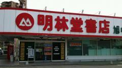 明林堂書店 八代旭中央店