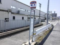 「椎木」バス停留所