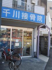 千川接骨院
