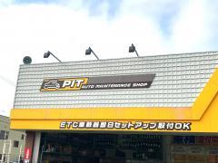 イエローハット 亀岡店
