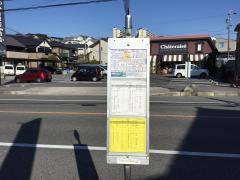 「百々住宅前」バス停留所