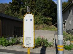 「寺尾」バス停留所