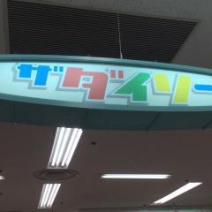 ザ・ダイソー イトーヨーカドー姉崎店