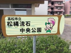 松縄流石中央公園