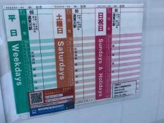 「松芳」バス停留所