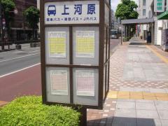 「上河原」バス停留所