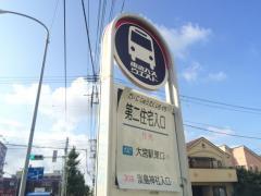 「第二住宅入口」バス停留所