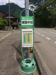 「板取中切」バス停留所