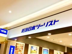 近畿日本ツーリスト イオンモール水戸内原営業所