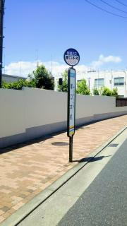 「塚口本町」バス停留所