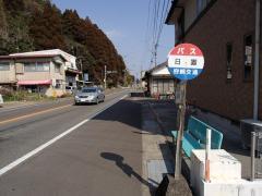 「日置」バス停留所