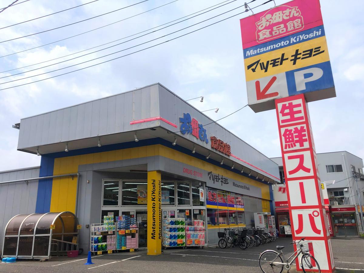 マツモトキヨシ 光ケ丘店