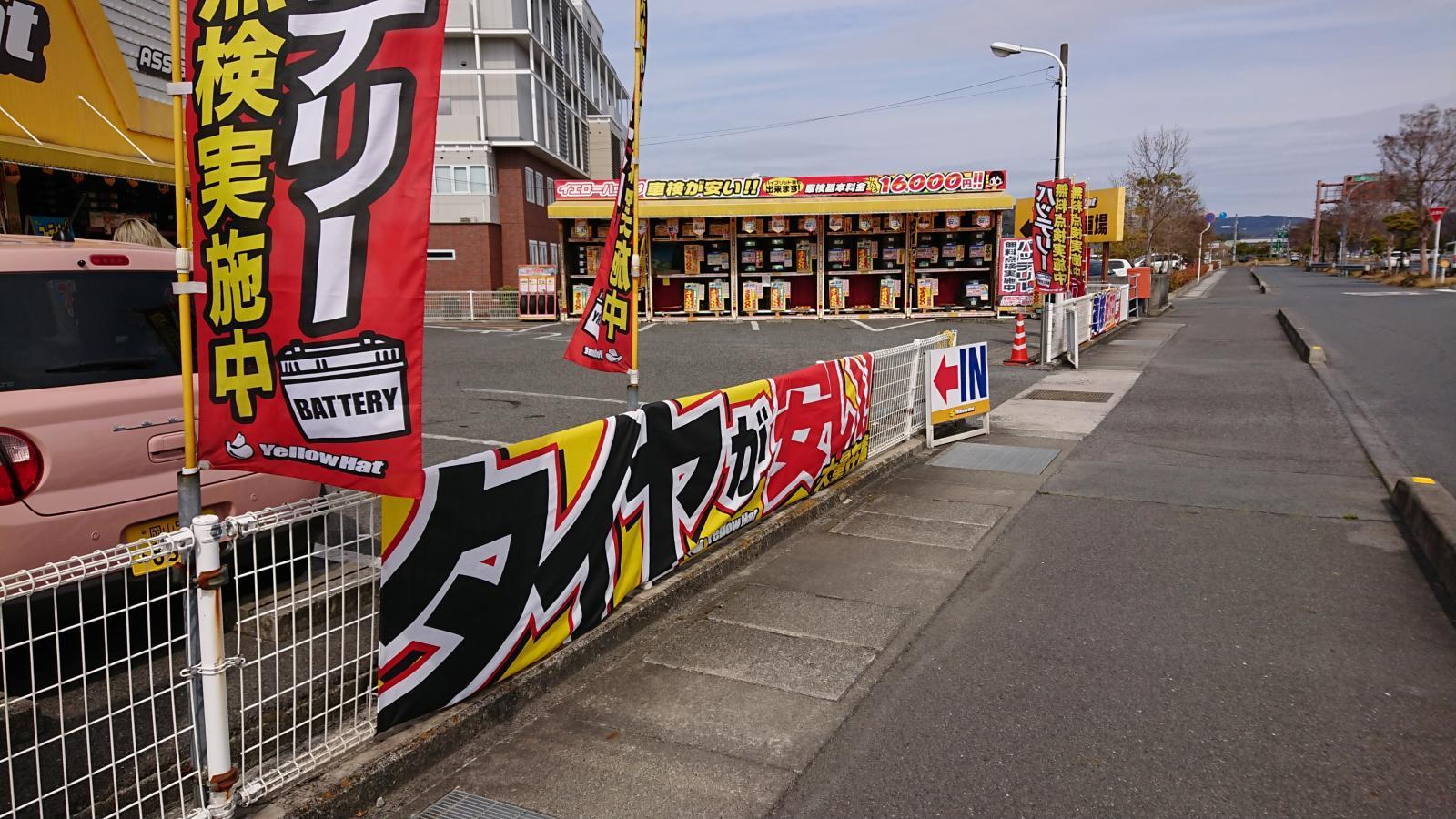 岡山インター店