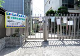 平野愛和第二学園