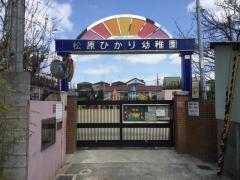 松原ひかり幼稚園