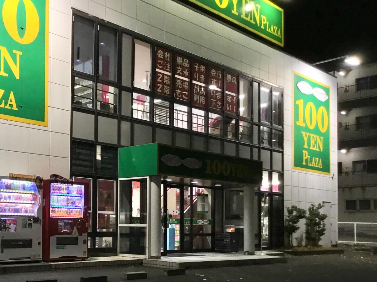 ザ・ダイソー&アオヤマ 塩釜店です。