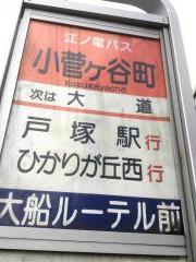 「小菅ケ谷町」バス停留所