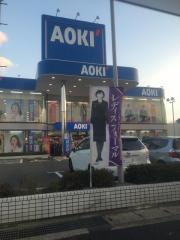 AOKI 船橋薬円台店