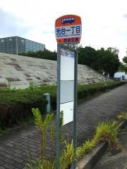 「光台一丁目」バス停留所