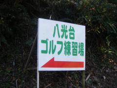 株式会社八光台カントリー倶楽部