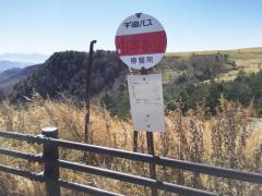 「山本小屋」バス停留所
