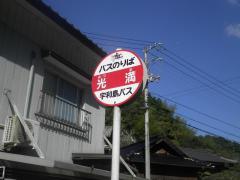 「光満」バス停留所