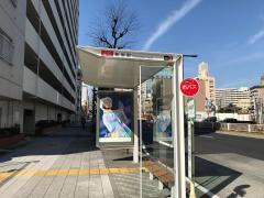「新栄町」バス停留所