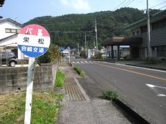 「栄松」バス停留所