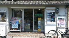 文祥堂書店