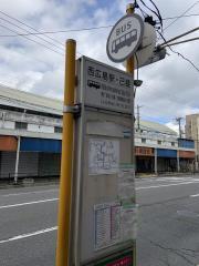 「己斐・西広島駅」バス停留所