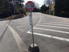 「ゴルフ場前」バス停留所