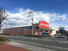 クスリのアオキ 瀬戸谷店